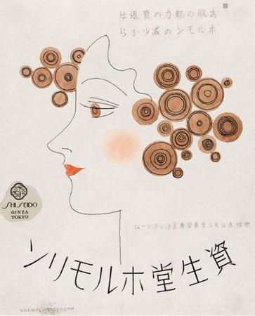 Shiseido.ca.fashionmag