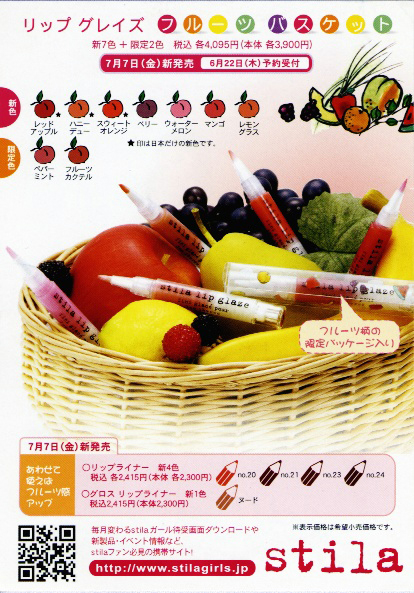 Stila.fruit.postcard.back
