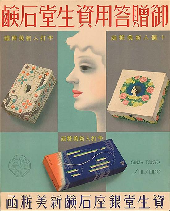 Shiseido ad, 1937