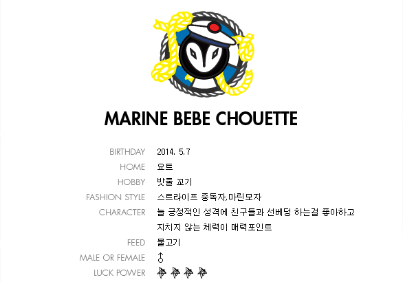 Marine Bebe Chouette - Lucky Chouette