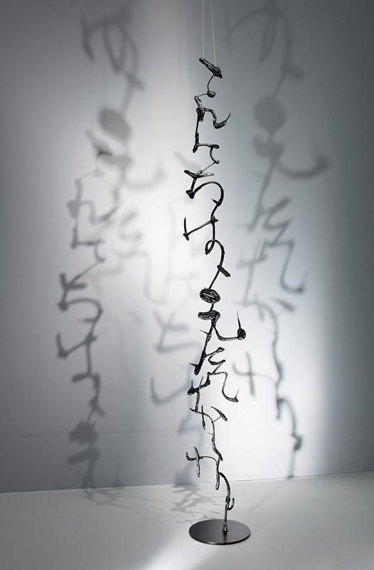 Tetsu-2010