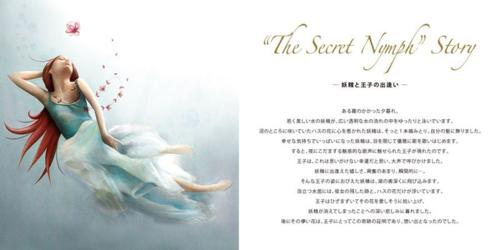 Marcel Wanders for Cosme Decorte - the Secret Nymph, 2015