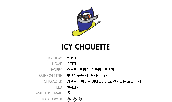 Icy Chouette - Lucky Chouette