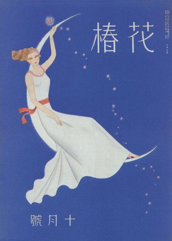 Shiseido ad, 1938