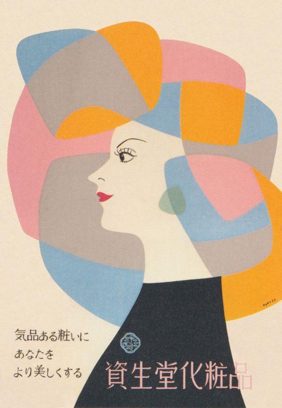 Shiseido ad, 1955