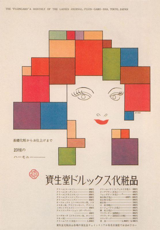 Shiseido ad, 1959