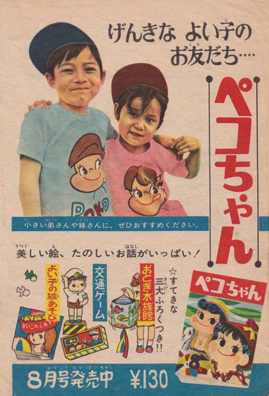 Peko Milky ad, 1962