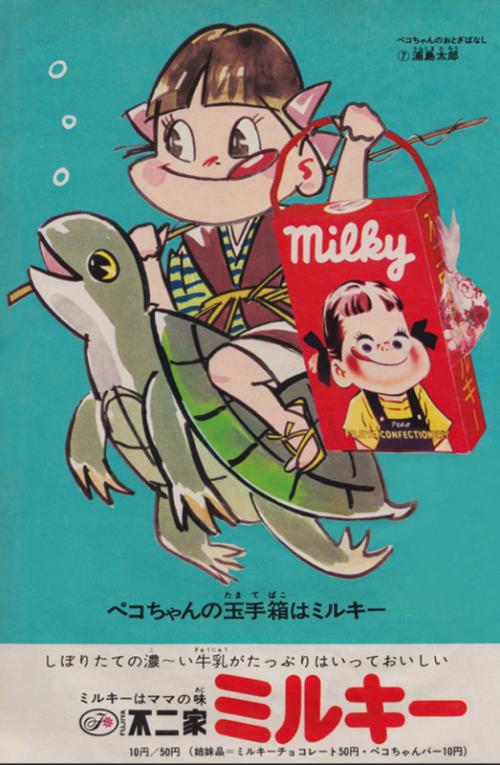 Peko Milky ad, 1969