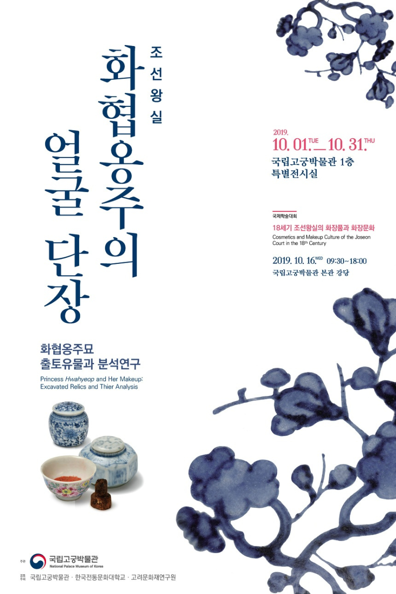 Princess Hwahyeop and Her Makeup exhibition poster, National Palace Museum, 2019